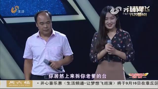 让梦想飞:寿光农民表现不俗  女儿改拆台为助力