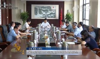 《法院在线》09-11播出:《省法院党组召开巡视整改专题民主生活会》
