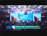 济南高新区(深圳)新旧动能转换促进中心揭牌