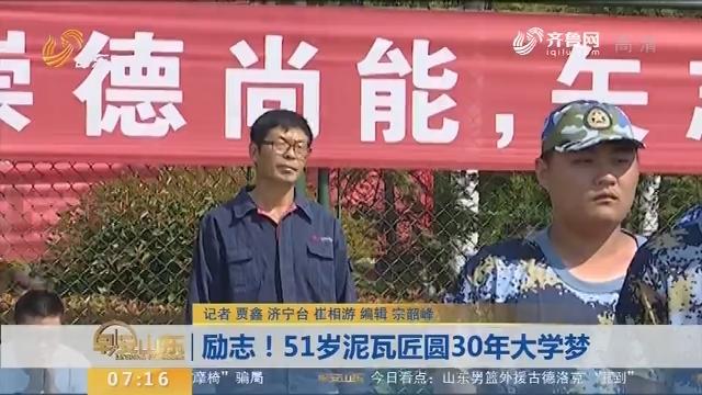 【闪电新闻排行榜】励志!51岁泥瓦匠圆30年大学梦