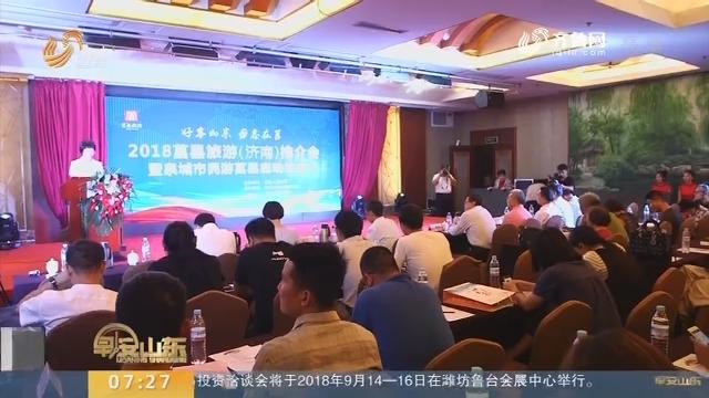 2018莒县旅游推介会走进济南