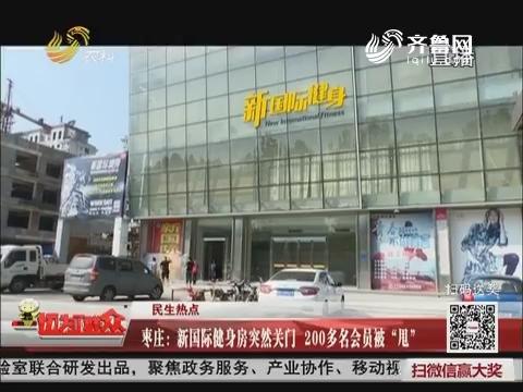 """【民生热点】枣庄:新国际健身房突然关门 200多名会员被""""甩"""""""