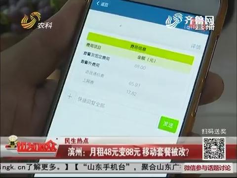 【民生热点】滨州:月租48元变88元 移动套餐被改?