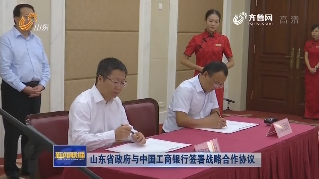 山东省政府与中国工商银行签署战略合作协议