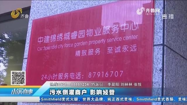 济南:污水井上返污水 街道气味刺鼻
