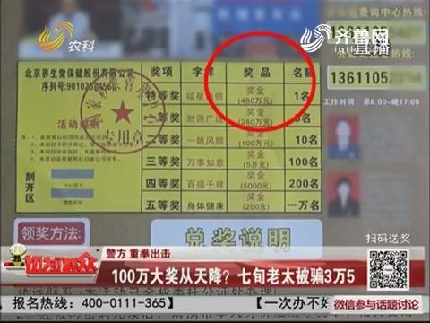 【警方 重拳出击】100万大奖从天降?七旬老太被骗3万5
