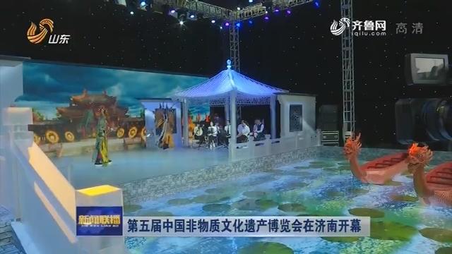第五届中国非物质文化遗产博览会在济南开幕