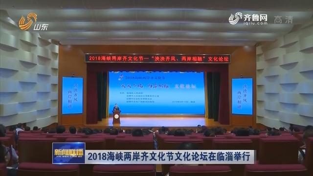 2018海峡两岸齐文化节文化论坛在临淄举行