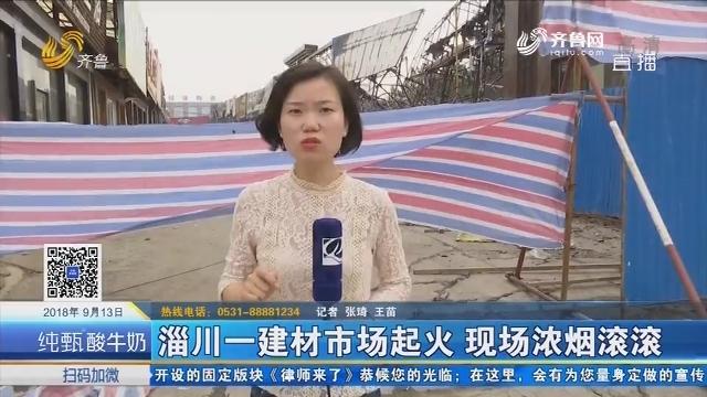 淄川一建材市场起火 现场浓烟滚滚