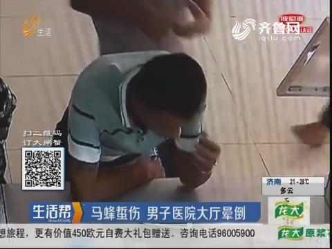 淄博:马蜂蜇伤 男子医院大厅晕倒