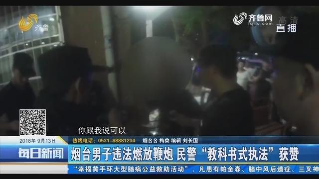 """烟台男子违法燃放鞭炮 民警""""教科书式执法""""获赞"""