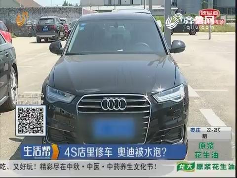 潍坊:4S店里修车 奥迪被水泡?