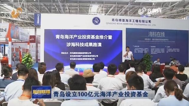 青岛设立100亿元海洋产业投资基金