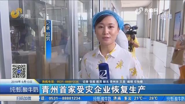 青州首家受灾企业恢复生产