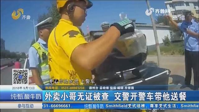 德州:外卖小哥无证被查 交警开警车带他送餐