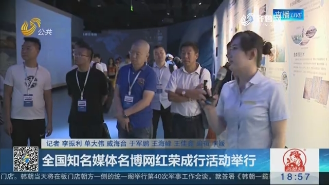 全国知名媒体名博网红荣成行活动举行