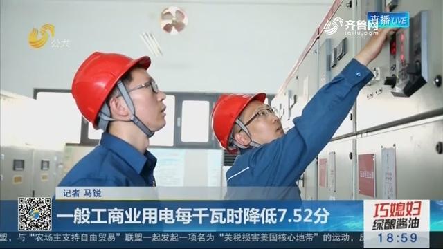 一般工商业用电每千瓦时降低7.52分