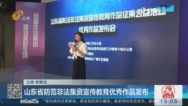 山东省防范非法集资宣传教育优秀作品发布