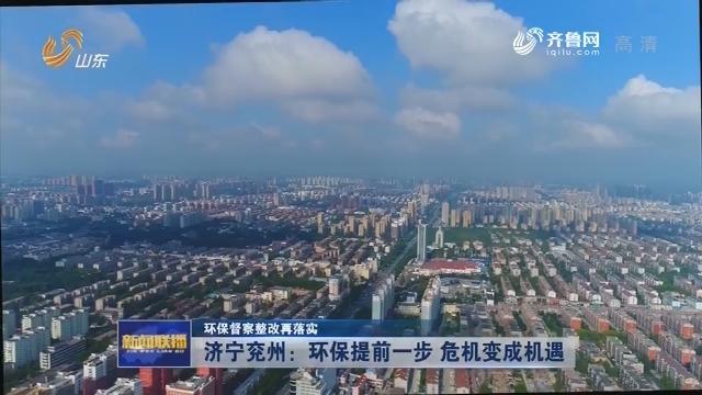 【环保督察整改再落实】济宁兖州:环保提前一步 危机变成机遇