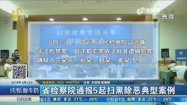 省检察院通报5起扫黑除恶典型案例