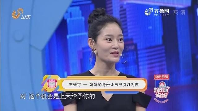 20180913《拜托了妈妈》:王媛可——妈妈的身份让自己引以为傲