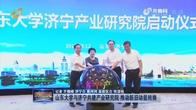 山东大学与济宁共建产业研究院 推动新旧动能转换