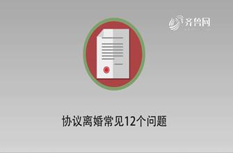 《法院在线》09-11播出:《离婚协议注意事项》