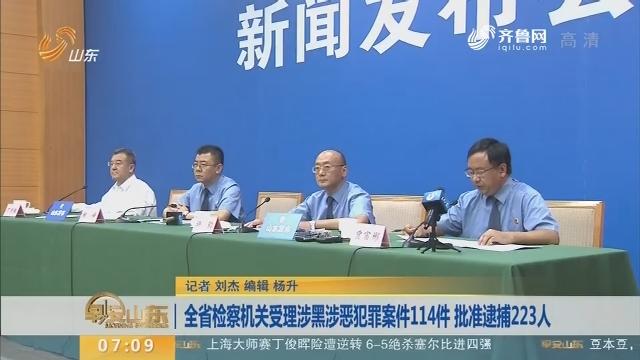 全省检察机关受理涉黑涉恶犯罪案件114件 批准逮捕223人