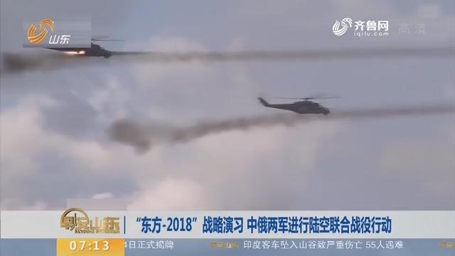 """""""东方-2018""""战略演习 中俄两军进行陆空联合战役行动"""