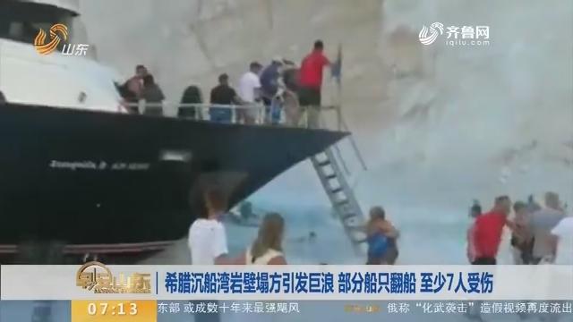 希腊沉船湾岩壁塌方引发巨浪 部分船只翻船 至少7人受伤