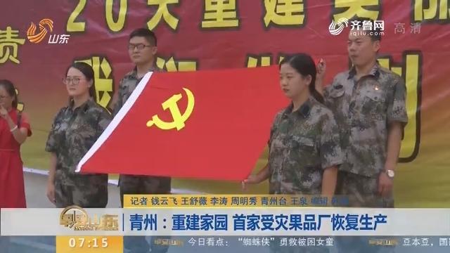 青州:重建家园 首家受灾果品厂恢复生产