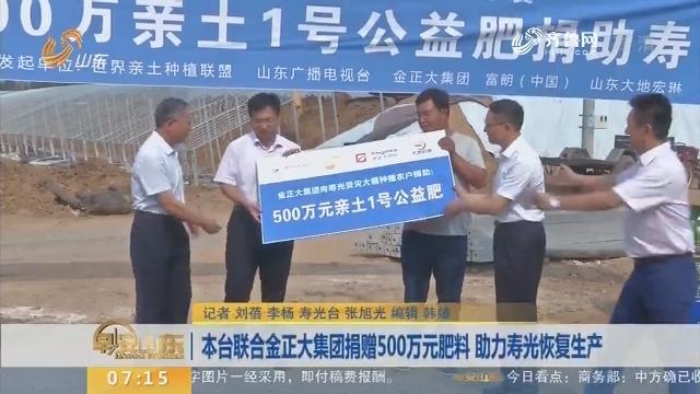 本台联合金正大集团捐赠500万元肥料 助力寿光恢复生产