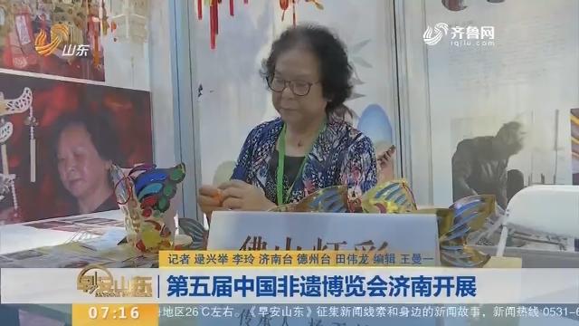 【闪电新闻排行榜】第五届中国非遗博览会济南开展