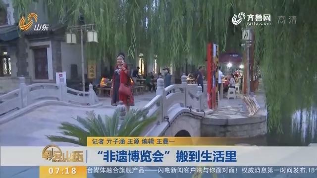 """【闪电新闻排行榜】""""非遗博览会""""搬到生活里"""