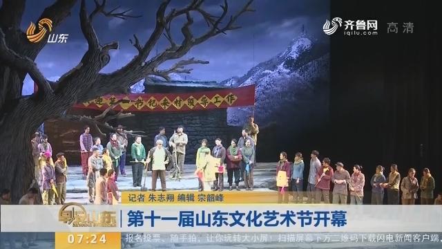 第十一届山东文化艺术节开幕
