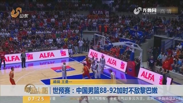 世预赛:中国男篮88-92加时不敌黎巴嫩