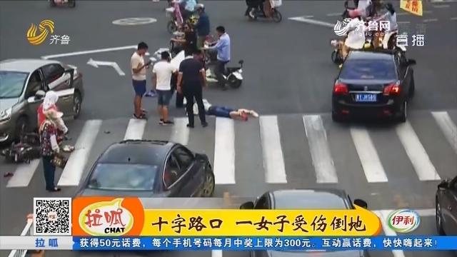 【凡人善举】莱州:十字路口 一女子受伤倒地
