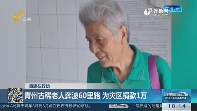 【重建在行动】青州古稀老人奔波60里路 为灾区捐款1万