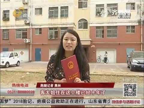 【民生热点】齐河沁园春:买房十几年 土地证却没影
