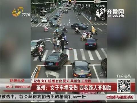 莱州:女子车祸受伤 四名路人齐相助