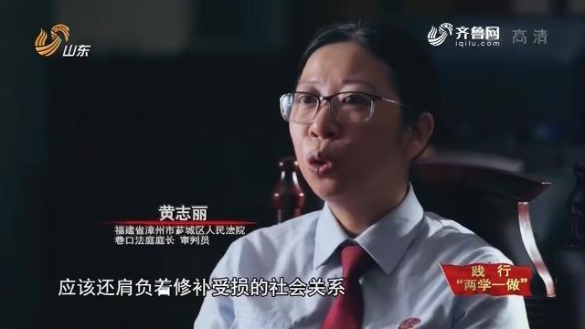 """【新时代先锋】黄志丽:百姓的""""知心法官"""""""
