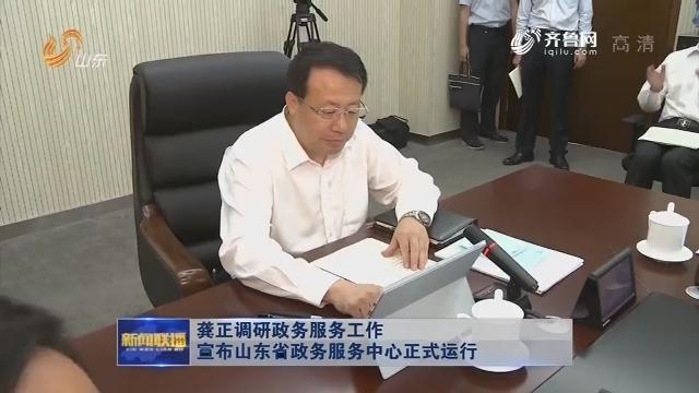 龚正调研政务服务工作 宣布山东省政务服务中心正式运行