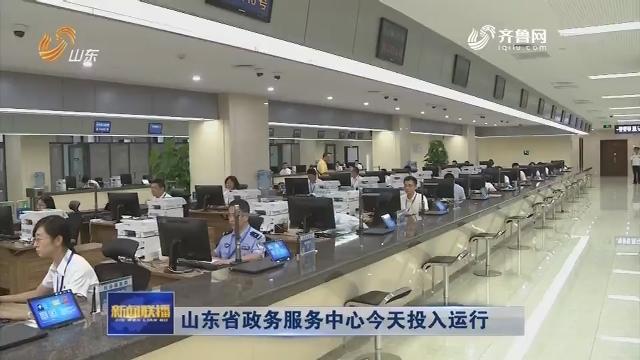 山东省政务服务中心今天投入运行