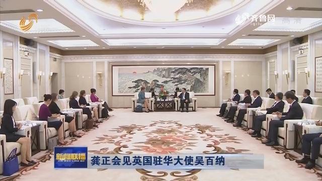 龔正會見英國駐華大使吳百納