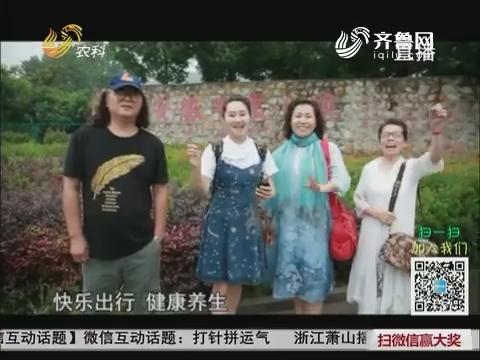旅养中国:禾泉小镇生态游