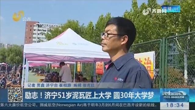 励志!济宁51岁泥瓦匠上大学 圆30年大学梦