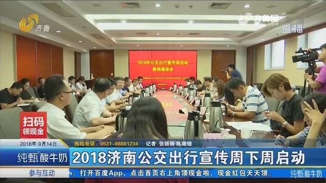 2018济南公交出行宣传周下周启动