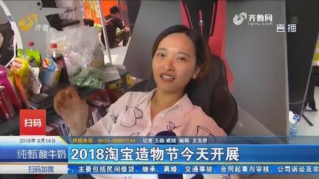 2018淘宝造物节9月14日开展