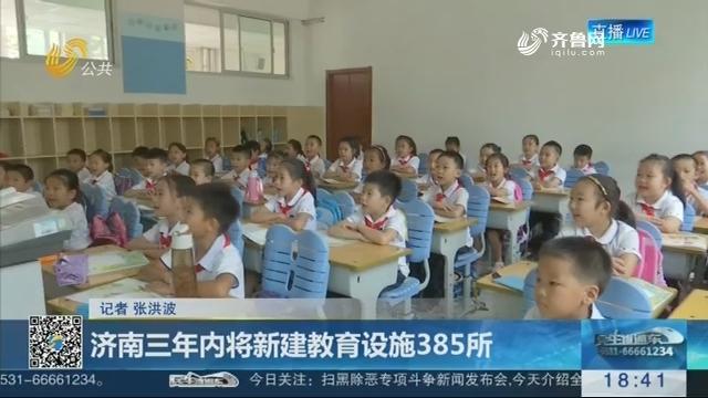 济南三年内将新建教育设施385所