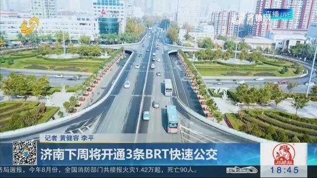 济南下周将开通3条BRT快速公交